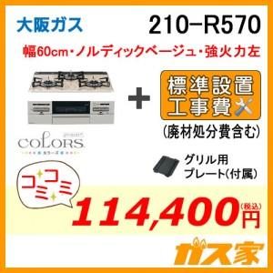 標準取替交換工事費込み-大阪ガスガスビルトインコンロCOLORS(カラーズ)210-R570