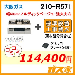 標準取替交換工事費込み-大阪ガスガスビルトインコンロCOLORS(カラーズ)210-R571