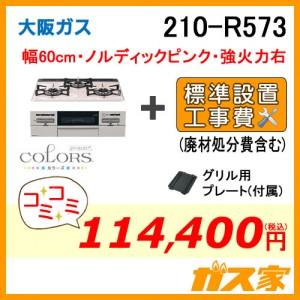 標準取替交換工事費込み-大阪ガスガスビルトインコンロCOLORS(カラーズ)210-R573