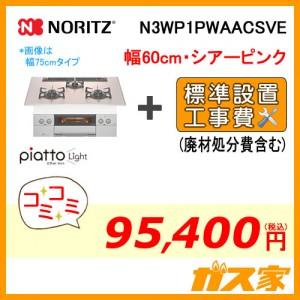 標準取替交換工事費込み-ノーリツガスビルトインコンロpiatto light(ピアットライト)N3WP1PWAACSVE