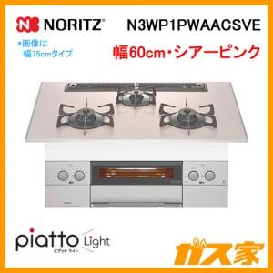 ノーリツガスビルトインコンロpiatto light(ピアットライト)N3WP1PWAACSVE