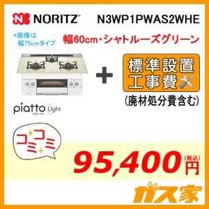 標準取替交換工事費込み-ノーリツガスビルトインコンロpiatto light(ピアットライト)N3WP1PWAS2WHE-13A