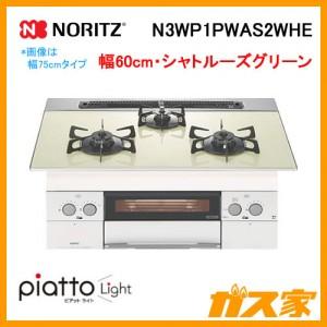 ノーリツガスビルトインコンロpiatto light(ピアットライト)N3WP1PWAS2WHE