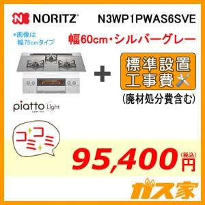 標準取替交換工事費込み-ノーリツガスビルトインコンロpiatto light(ピアットライト)N3WP1PWAS6SVE