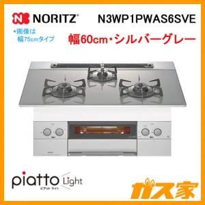 ノーリツガスビルトインコンロpiatto light(ピアットライト)N3WP1PWAS6SVE