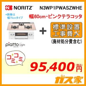 標準取替交換工事費込み-ノーリツガスビルトインコンロpiatto light(ピアットライト)N3WP1PWASZWHE