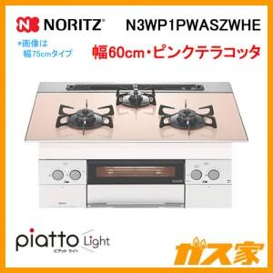 ノーリツガスビルトインコンロpiatto light(ピアットライト)N3WP1PWASZWHE