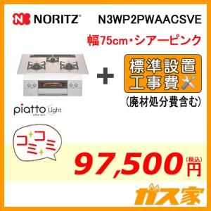標準取替交換工事費込み-ノーリツガスビルトインコンロpiatto light(ピアットライト)N3WP2PWAACSVE