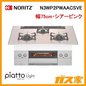 ノーリツガスビルトインコンロpiatto light(ピアットライト)N3WP2PWAACSVE