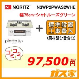 標準取替交換工事費込み-ノーリツガスビルトインコンロpiatto light(ピアットライト)N3WP2PWAS2WHE