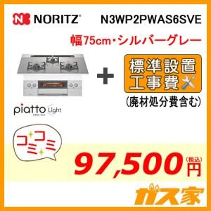 標準取替交換工事費込み-ノーリツガスビルトインコンロpiatto light(ピアットライト)3WP2PWAS6SVE