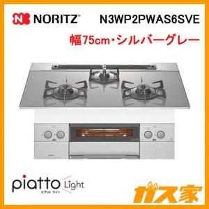 ノーリツガスビルトインコンロpiatto light(ピアットライト)N3WP2PWAS6SVE