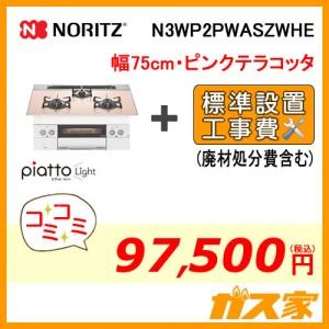 標準取替交換工事費込み-ノーリツガスビルトインコンロpiatto light(ピアットライト)N3WP2PWASZWHE-13A