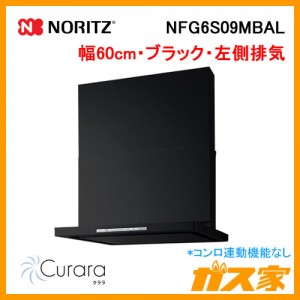 ノーリツレンジフードCurara(クララ)NFG6S09MBAL