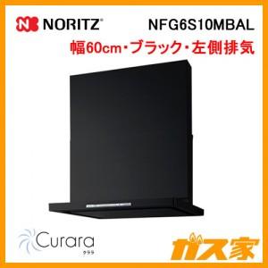 ノーリツレンジフードCurara(クララ)NFG6S10MBAL