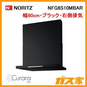ノーリツレンジフードCurara(クララ)NFG6S10MBAR