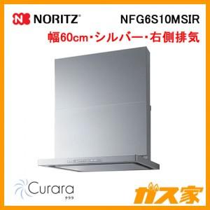 ノーリツレンジフードCurara(クララ)NFG6S10MSIR