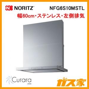 ノーリツレンジフードCurara(クララ)NFG6S10MSTL