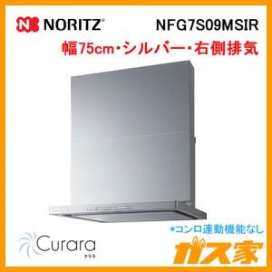 ノーリツレンジフードCurara(クララ)NFG7S09MSIR