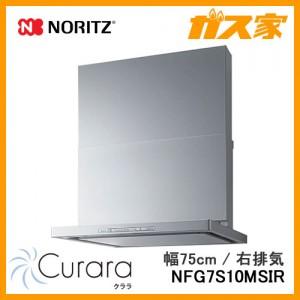 ノーリツレンジフードCurara(クララ)NFG7S10MSIR