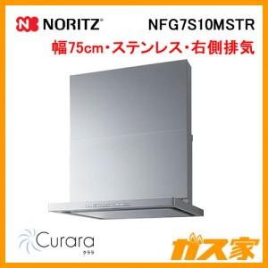 ノーリツレンジフードCurara(クララ)NFG7S10MSTR