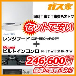 標準取替交換工事費込み-AirPROレンジフードクリーンecoフードノンフィルタXGR-REC-AP602W+リンナイガスビルトインコンロLiSSe(リッセ)RHS31W17G11R-STW