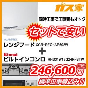 標準取替交換工事費込み-AirPROレンジフードクリーンecoフードノンフィルタXGR-REC-AP602W+リンナイガスビルトインコンロLiSSe(リッセ)RHS31W17G24R-STW