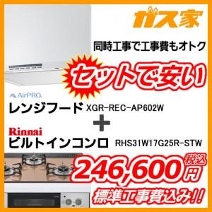 標準取替交換工事費込み-AirPROレンジフードクリーンecoフードノンフィルタXGR-REC-AP602W+リンナイガスビルトインコンロLiSSe(リッセ)RHS31W17G25R-STW