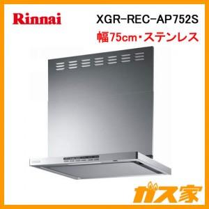 リンナイレンジフードクリーンecoフードノンフィルタXGR-REC-AP752S