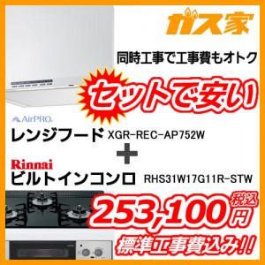 標準取替交換工事費込み-AirPROレンジフードクリーンecoフードノンフィルタXGR-REC-AP752W+リンナイガスビルトインコンロLiSSe(リッセ)RHS31W17G11R-STW