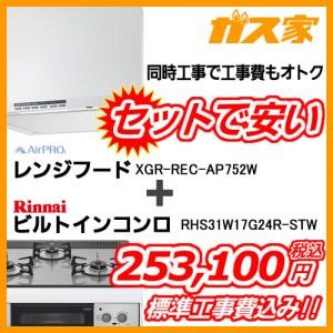 標準取替交換工事費込み-AirPROレンジフードクリーンecoフードノンフィルタXGR-REC-AP752W+リンナイガスビルトインコンロLiSSe(リッセ)RHS31W17G24R-STW