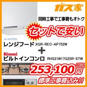標準取替交換工事費込み-AirPROレンジフードクリーンecoフードノンフィルタXGR-REC-AP752W+リンナイガスビルトインコンロLiSSe(リッセ)RHS31W17G25R-STW