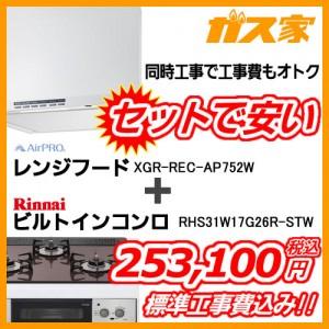 標準取替交換工事費込み-AirPROレンジフードクリーンecoフードノンフィルタXGR-REC-AP752W+リンナイガスビルトインコンロLiSSe(リッセ)RHS31W17G26R-STW