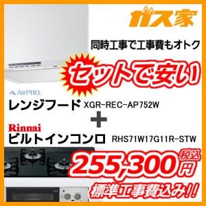 標準取替交換工事費込み-AirPROレンジフードクリーンecoフードノンフィルタXGR-REC-AP752W+リンナイガスビルトインコンロLiSSe(リッセ)RHS71W17G11R-STW