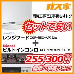 標準取替交換工事費込み-AirPROレンジフードクリーンecoフードノンフィルタXGR-REC-AP752W+リンナイガスビルトインコンロLiSSe(リッセ)RHS71W17G26R-STW