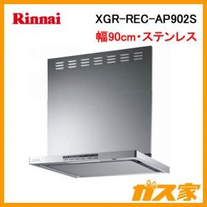 リンナイレンジフードクリーンecoフードノンフィルタXGR-REC-AP902S