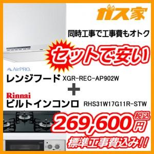 標準取替交換工事費込み-AirPROレンジフードクリーンecoフードノンフィルタXGR-REC-AP902W+リンナイガスビルトインコンロLiSSe(リッセ)RHS31W17G11R-STW