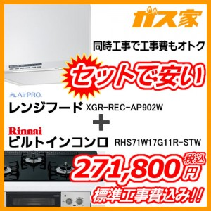 標準取替交換工事費込み-AirPROレンジフードクリーンecoフードノンフィルタXGR-REC-AP902W+リンナイガスビルトインコンロLiSSe(リッセ)RHS71W17G11R-STW