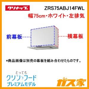 クリナップレンジフードとってもクリンフードプレミアムモデルZRS75ABJ14FWL
