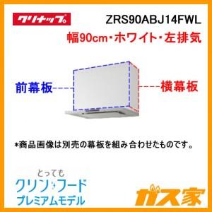 クリナップレンジフードとってもクリンフードプレミアムモデルZRS90ABJ14FWL