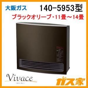 大阪ガスガスファンヒーターVivace(ビバーチェ)140-5782型