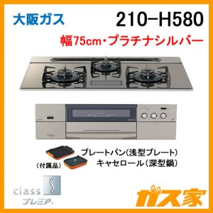 大阪ガスガスビルトインコンロクラスSプレミア-H-210-H580