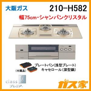 大阪ガスガスビルトインコンロクラスSプレミア-H-210-H582
