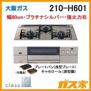 大阪ガスガスビルトインコンロクラスS-Hシリーズ210-H601