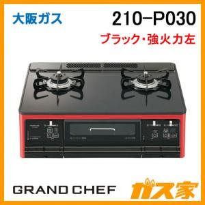 大阪ガスガステーブルコンロGRAND CHEF(グランドシェフ)210-P030