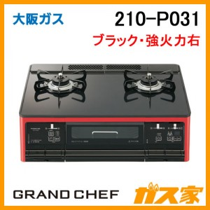 大阪ガスガステーブルコンロGRAND CHEF(グランドシェフ)210-P031