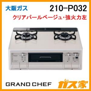 大阪ガスガステーブルコンロGRAND CHEF(グランドシェフ)210-P032