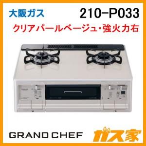 大阪ガスガステーブルコンロGRAND CHEF(グランドシェフ)210-P033