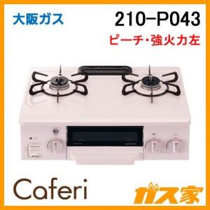 大阪ガスガステーブルコンロcaferi(カフェリ)210-P043