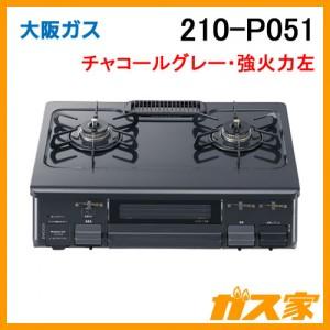 大阪ガスガステーブルコンロ210-P051